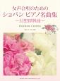 女声合唱のための ショパン ピアノ名曲集~幻想即興曲~