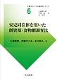 安定同位体を用いた餌資源・食物網調査法 生態学フィールド調査法シリーズ6