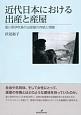 近代日本における出産と産屋 香川県伊吹島の出部屋の存続と閉鎖