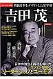 吉田茂 戦後日本をデザインした名宰相