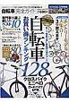 自転車完全ガイド 完全ガイドシリーズ127 自転車お買い得ランキング128