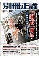 別冊正論 「南京」斬り (26)