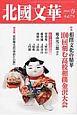 北國文華 2016春 特集:相撲文化の精華100回刻む高校相撲金沢大会 (67)