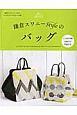 鎌倉スワニーStyleのバッグ