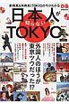 日本人が知らないTOKYO 新発見&再発見!TOKYOの今がわかる