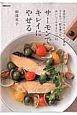 サーモンでキレイにやせる 身近なアンチエイジング食材サーモン・鮭を使ったおい