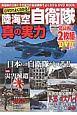 DVDでよくわかる!陸海空自衛隊・真の実力 自衛隊の活動とその実力が最新映像でよくわかる DV