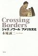 Crossing Borders ジャズ/ノワール/アメリカ文化