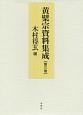 黄檗宗資料集成 (3)