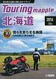 ツーリングマップル 北海道 2016 旅と走りと出逢いを愉しむロードマップ