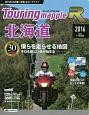 ツーリングマップルR 北海道 2016 1:170,000