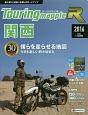 ツーリングマップルR 関西 2016 1:120,000