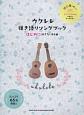 初級者ウクレレ ウクレレ弾き語りソングブック-はじめに弾きたい65曲-