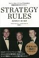 STRATEGY RULES ゲイツ、グローブ、ジョブズから学ぶ戦略的思考のガイ