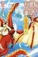 獣医さんのお仕事in異世界 (6)