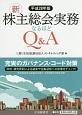新・株主総会実務 なるほどQ&A 平成28年