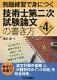 例題練習で身につく 技術士 第二次試験論文の書き方<第4版>
