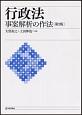 行政法<第2版> 事案解析の作法