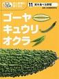実を食べる野菜ゴーヤ・キュウリ・オクラ めざせ!栽培名人花と野菜の育てかた11
