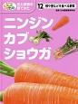 ニンジン・カブ・ショウガ めざせ!栽培名人花と野菜の育てかた12