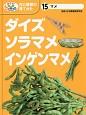 ダイズ・ソラマメ・インゲンマメ めざせ!栽培名人花と野菜の育てかた15