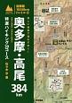 奥多摩・高尾384km 特選ハイキング30コース 首都圏1000kmトレイル2 詳しい地図で迷わず歩く!