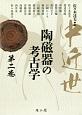 中近世陶磁器の考古学 (2)