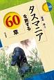 タスマニアを旅する60章