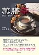 薬膳茶 学ぶ・作る・楽しむ