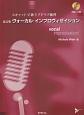 スキャットで歌うアドリブ練習 ヴォーカル・インプロヴィゼイション<改訂版> 模範歌唱/マイナスワンCD付