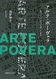 アルテ・ポーヴェラ 戦後イタリアにおける芸術・生・政治