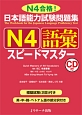 日本語能力試験問題集 N4 語彙 スピードマスター N4合格!