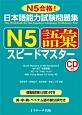 日本語能力試験問題集 N5 語彙 スピードマスター N5合格!