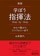 学ぼう指揮法 Step by Step わらべ歌からシンフォニーまで<新版>