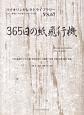 365日の紙飛行機/AKB48 ピアノ伴奏・バイオリンパート付き