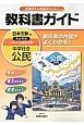 教科書ガイド 中学社会 公民<日本文教版・改訂> 平成28年 教科書の内容がよくわかる!