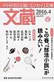 文蔵 2016.4 ブックガイド:この春、「部活小説」が読みたい! PHPの「小説・エッセイ」文庫(126)