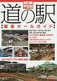 関東・甲信越 道の駅【徹底オールガイド】