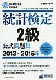 統計検定2級公式問題集 2013~2015年 日本統計学会公式認定