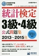 統計検定3級・4級公式問題集 2013~2015年 日本統計学会公式認定