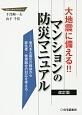大地震に備える!!マンションの防災マニュアル<改訂版> 東日本大震災の教訓から居住者・管理組合の対応を考え