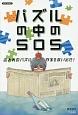 パズルの中のSOS 囚われのパズル作家を救い出せ!