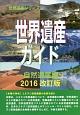 世界遺産ガイド 自然遺産編<改訂版> 2016