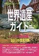 世界遺産ガイド-文化遺産編-<改訂版> 2016
