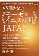 もう隠さない《モーゼとイエスの国》JAPAN 天上界がついに明かした《秘密日本史》最終章