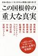 この国根幹の重大な真実 日本が危ない!今この9人が緊急に語り尽くす