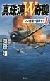真珠湾W-ダブル-奇襲 ワレ奇襲ヲ目撃セリ(1)