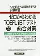 ゼロからわかるTOEFL iBTテスト総合対策 この1冊ですべてがわかる完全版