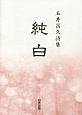 純白<新装版> 五井昌久詩集