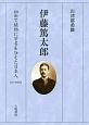 伊藤篤太郎 初めて植物に学名を与えた日本人<改訂増補版>